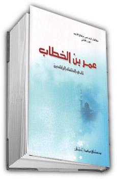 عمر بن الخطاب رضي الله عنه ثاني
