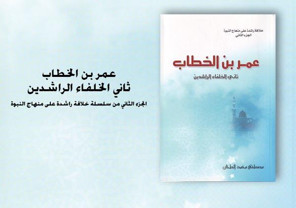 كتاب عمر بن الخطاب