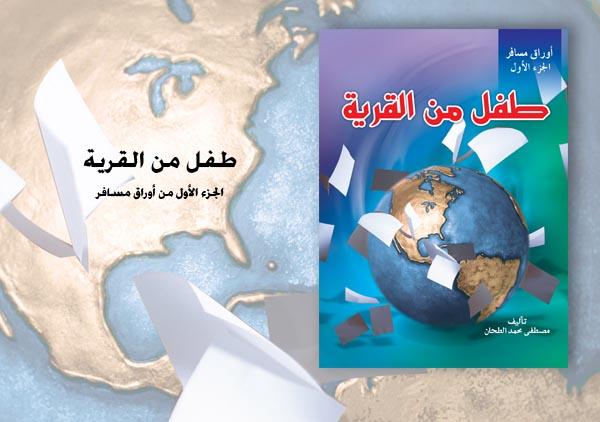 كتاب طفل من القرية