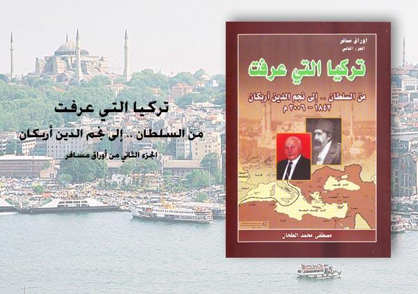 كتاب تركيا التي عرفت