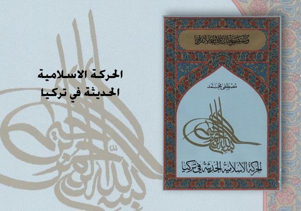 كتاب الحركة الاسلامية الحديثة في تركيا