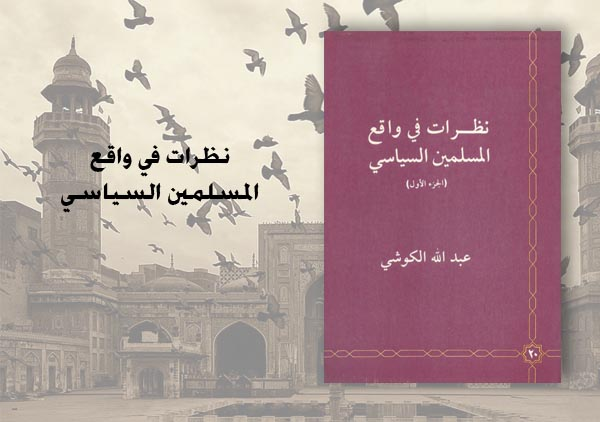 كتاب نظرات في واقع المسلمين السياسي